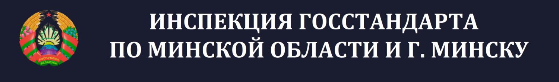 Инспекция Госстандарта по Минской области и г. Минску